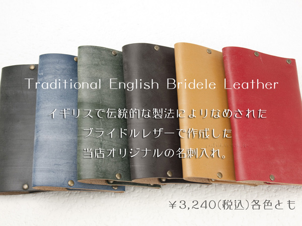 Traditional English Bridele Leather Card Case Red ブライドルレザー 名刺入れ